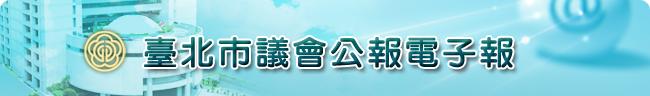 臺北市議會公報電子報